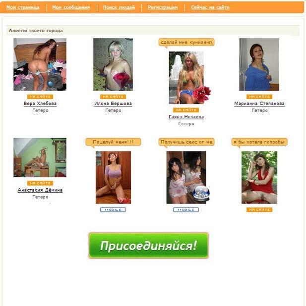 Сайт для реальных секс знакомств без регистрации